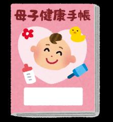 1.お産で入院される方へ2
